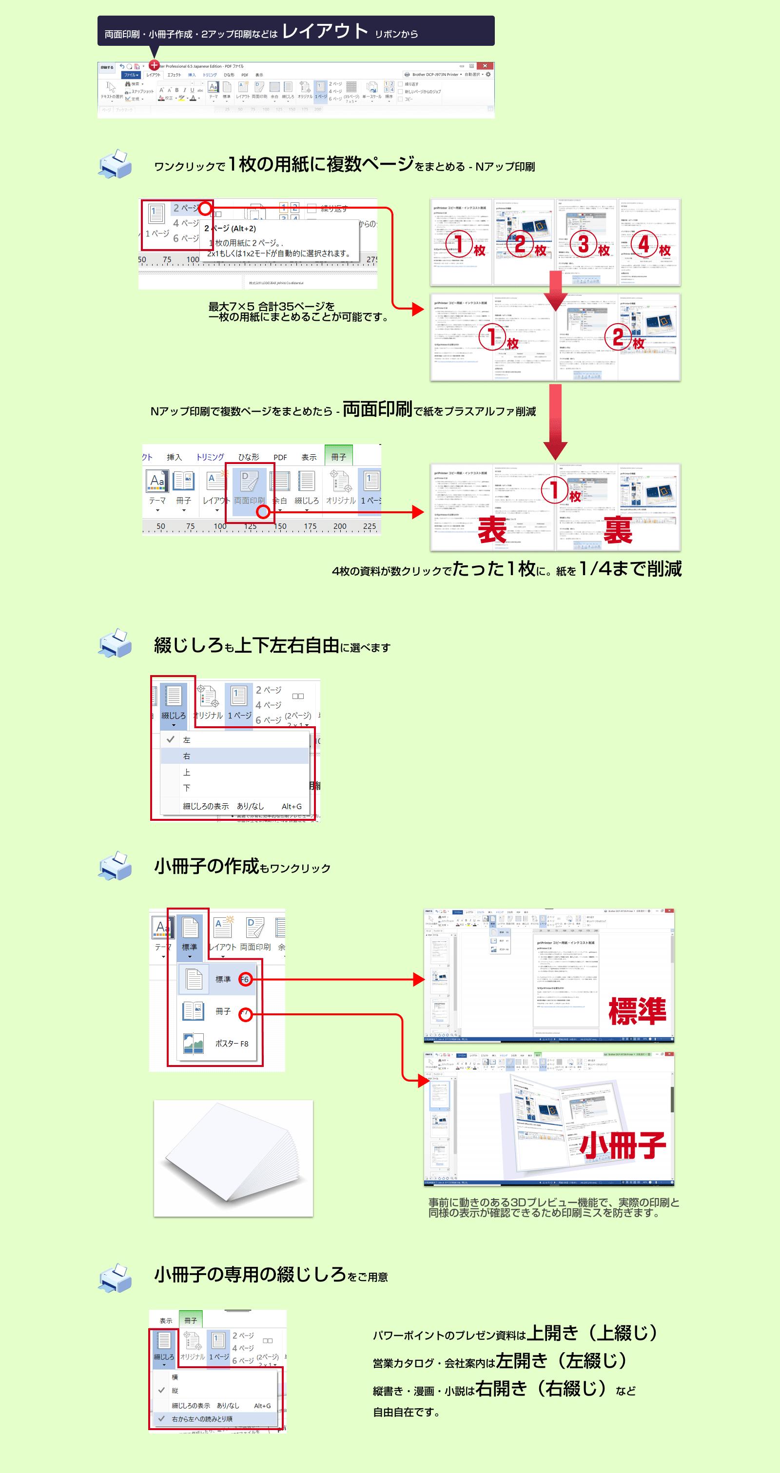 両面印刷や小冊子を印刷する方法 綴じしろも上下左右に設定できます