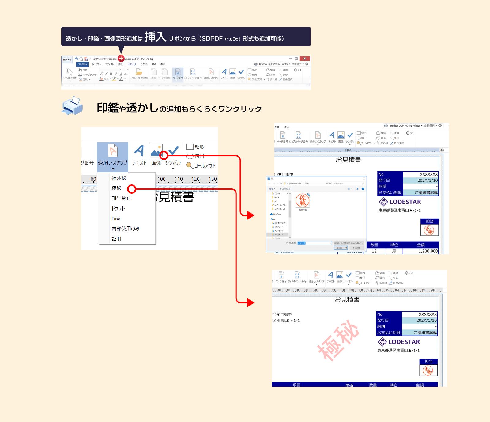 資料やエクセルに透かし、印鑑を押したいときに便利です